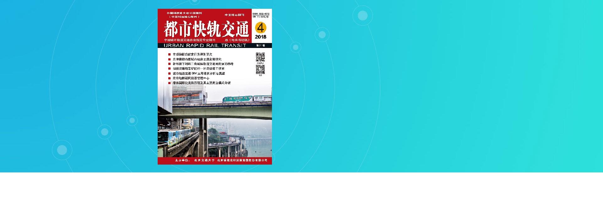 《都市快轨交通》官方网站